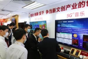 中国联通正式推出了5G新文创云平台
