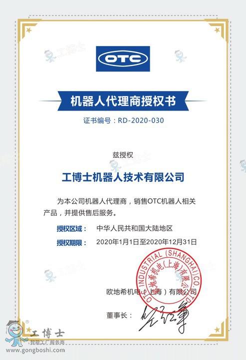 工博士OTC2020年授权书