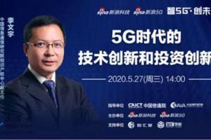 信通院李文宇:5G时代技术和投资创新应该怎么做?