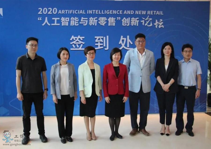 """2020""""人工智能与新零售""""创新论坛"""