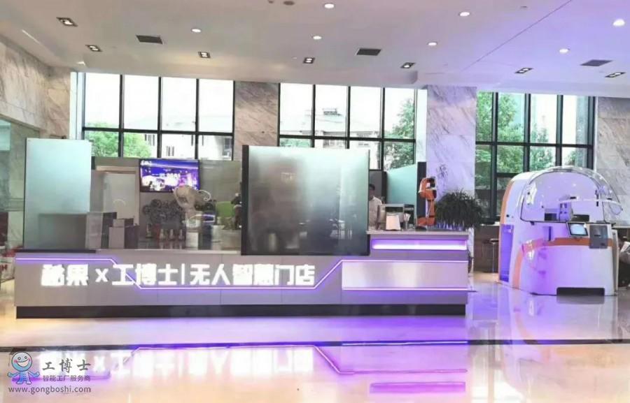 嘉定南翔经济城无人智慧门店