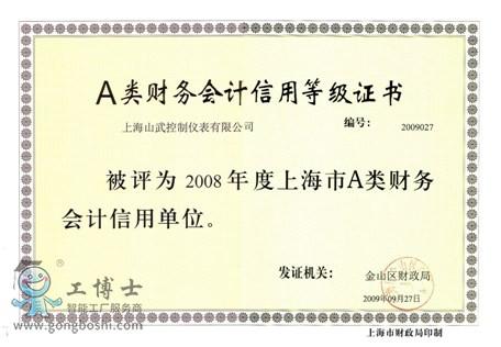 2008caiwu-b324eb33-6f9d-4314-8861-8e3a6ce2061a