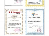 工博士机器人代理证书合集 (1)