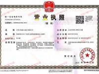 工博士机器人技术有限公司营业执照 (1)