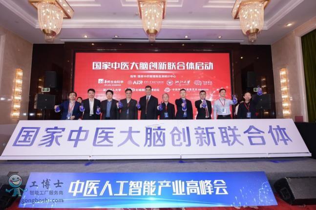 中医人工智能产业高峰会议在杭召开