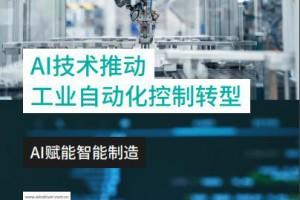 AI技术推动工业自动化控制转型