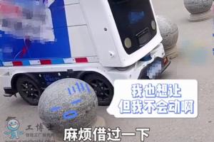 """机器人向石头""""借过""""成功出圈,未来机器人将更加智能"""
