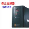森兰变频器SB70G5.55.5KW三相380V高性能矢量控制VF