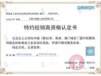 欧姆龙机器人授权代理资质证书