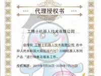 川崎机器人授权代理资质证书