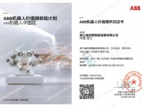 ABB机器人授权代理证书
