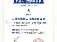 欧地希OTC机器人代理授权资质证书