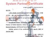 库卡KUKA机器人代理授权资质证书