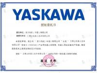 安川YASKAWA机器人代理授权资质证书